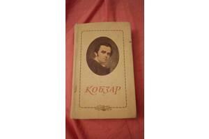 Кобзарь на русском языке