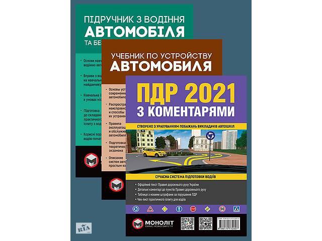 Комплект Правила дорожного движения Украины 2021 (ПДД 2021) с комментариями + Учебник по вождению автомобиля + Учебник по. . .- объявление о продаже  в Харькове