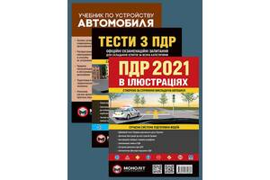 Комплект Правила дорожного движения Украины 2021 (ПДД 2021) с иллюстрациями + Тесты ПДД + Учебник по устройству автомобиля