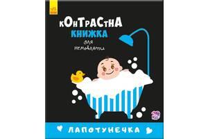 Контрастная книга для младенца : Лапотунечка (у) 755008