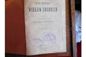 Курс истории средних веков. Издание 1872 года