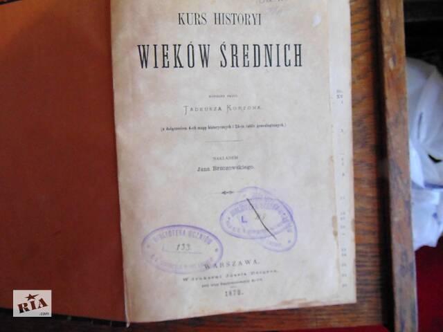 Курс истории средних веков. Издание 1872 года- объявление о продаже  в Вилке