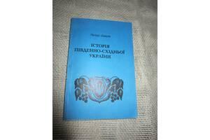 Лавров П.И. История Юго-Восточной Украины, Украинская