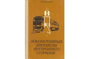 Локомотивные двигатели внутреннего сгорания А. И. Володин.