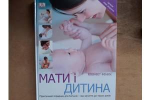 """""""Мать и ребенок"""" Элизабет Фенфік"""