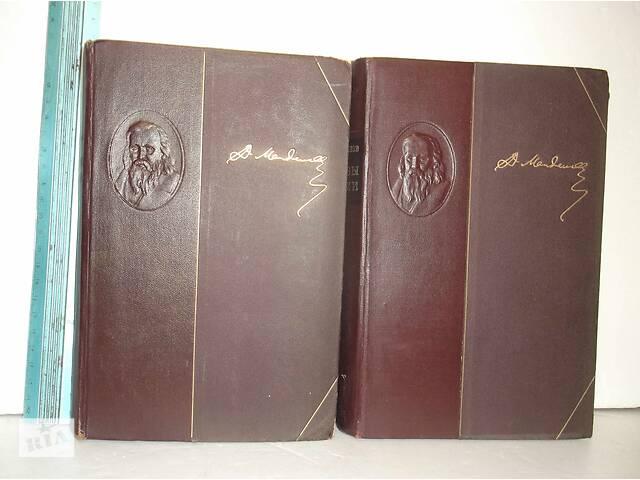 бу Менделеев. Основы химии. В 2 томах. Тринадцатое издание. 1947 год в Ольшанях