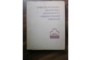 Монументальная деревянная Архитектура Левобережной Украины