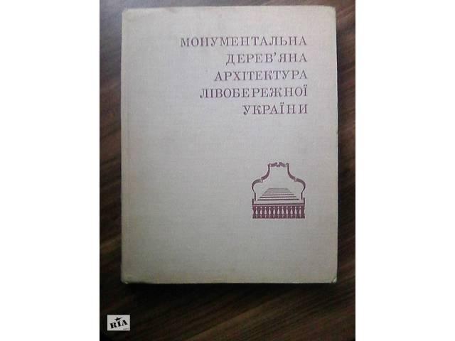 купить бу Монументальная деревянная Архитектура Левобережной Украины в Шепетовке