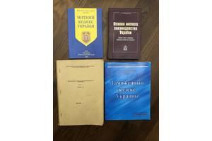 Таможенный кодекс Украины и всё для таможни
