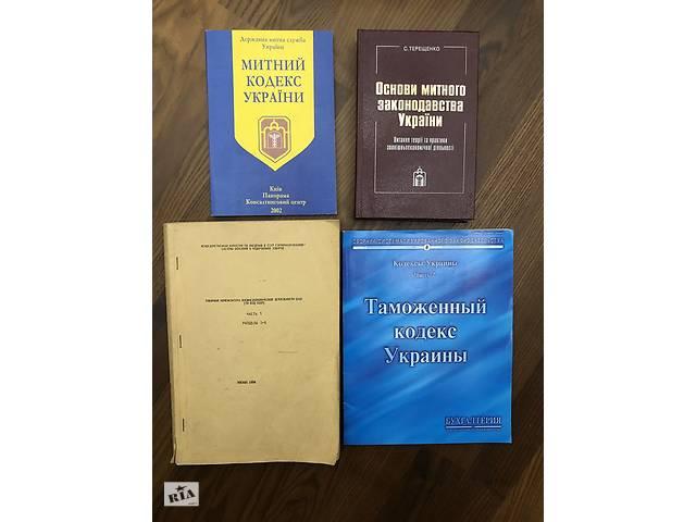 продам Таможенный кодекс Украины и всё для таможни бу в Киеве