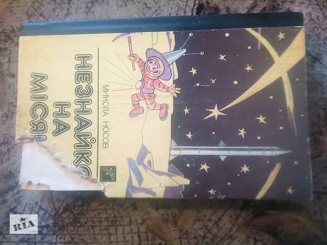 бу Незнайка на Луне в Горишних Плавнях (Комсомольск)