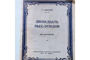 """Ноты.Г.Киркор """"Двенадцать пьес-этюдов для фортепиано""""."""