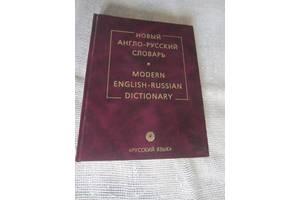 Новый Англо-русский словарь Мюллера на 160 тысяч слов и словосочетаний