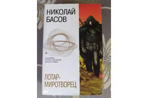 Николай Басов  Лотар-миротворец Шедевры отечественной фантастики