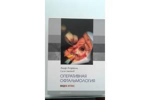 Оперативна офтальмологія атлас-відео