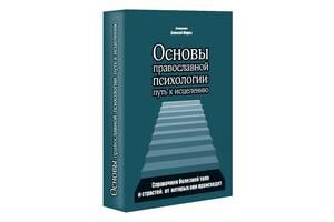 Основы православной психологии: путь к исцелению. Алексий Мороз, священник