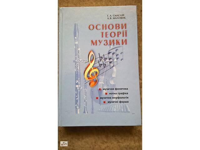 Основы теории музыки Г.А. Смаглий- объявление о продаже  в Мукачево