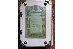 Острозька Біблія, кований оклад.
