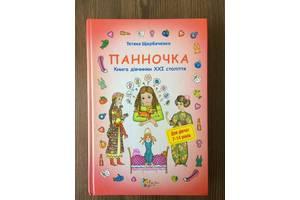 Барышня. Книга девочки 21 века