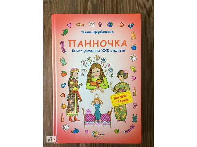 Барышня. Книга девочки 21 века- объявление о продаже  в Виннице