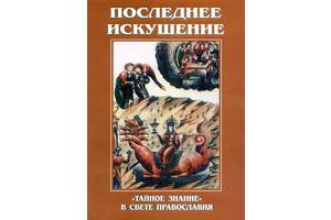 Последнее искушение. «Тайное знание» в свете Православия
