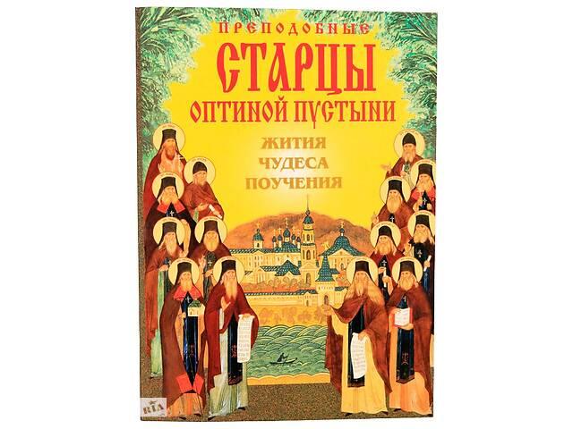 Преподобные старцы Оптиной пустыни. Жития, чудеса, поучения- объявление о продаже  в Киеве