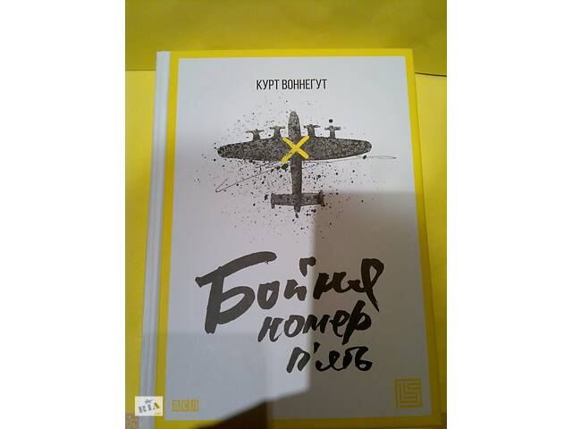 бу Продается книга Курт Воннегут Бойня номер п'ять в Киеве