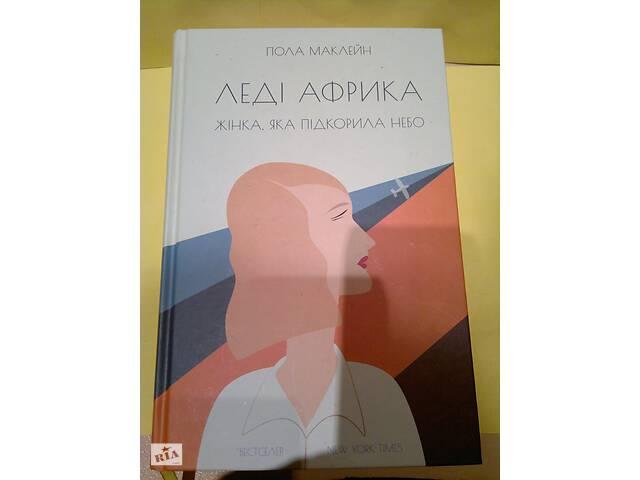 купить бу Продается книга Пола Маклейн Леді Африка в Киеве