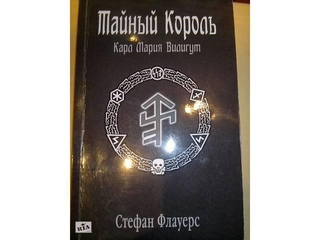 продам Продается книга Стефан Флауерс Тайный Король Карл Мария Вилигут  EX NORD LUX бу в Киеве