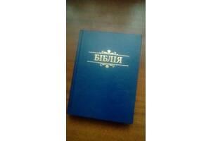 продам Библию на украинском языке