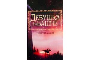 """Продам книгу """"Девушка в башне"""" Кэтрин Арден"""