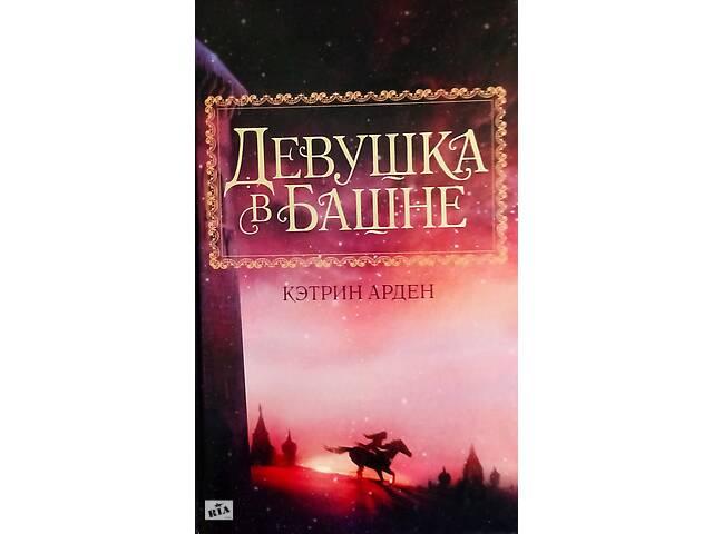 """бу Продам книгу """"Девушка в башне"""" Кэтрин Арден в Мариуполе"""