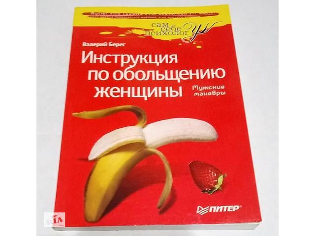 Продам книгу - Инструкция по обольщению женщин, психология для мужчин- объявление о продаже  в Киеве