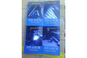 Продам книги - Агаты Кристи.