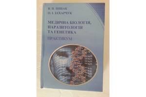 Продам книжку по медицине