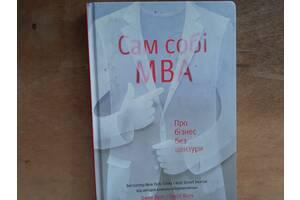 Сам себе MBA. О бизнесе без цензуры