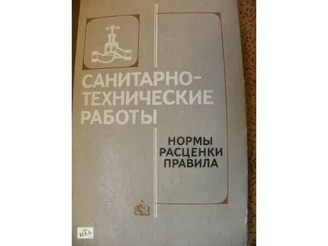 Санитарно-технические работы.Н.А.Гезей.- объявление о продаже  в Одессе
