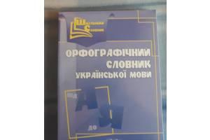 Орфографический словарь с Украинского языка