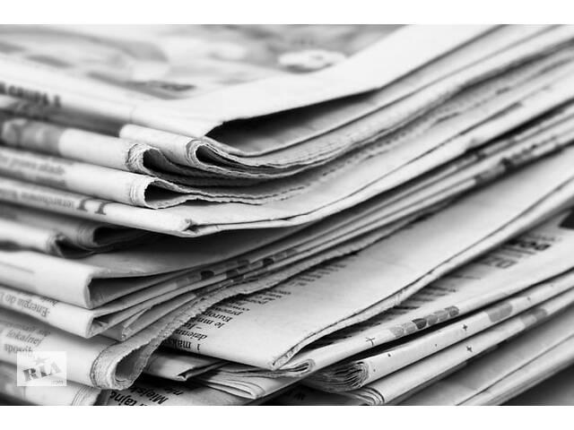 бу Современные БУ газеты. в Чернигове