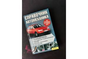 Справочник автомеханика, Галич А.Ю.