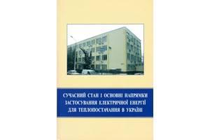 Сучасний стан і основні напрямки застосування електричної енергії для теплопостачання в Україні
