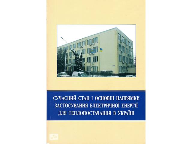 купить бу Сучасний стан і основні напрямки застосування електричної енергії для теплопостачання в Україні в Киеве