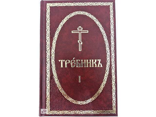 бу Требник, первый том в Киеве