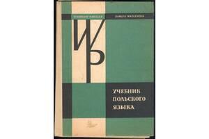 Учебник польского языка, Станислав Кароляк, Данута Василевска