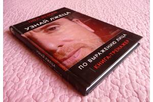 Узнай лжеца по выражению лица. Книга-тренажер. Пол Экман
