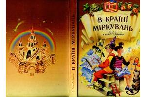 В країні міркувань 1-4 класи Гісь О., Яцків О.