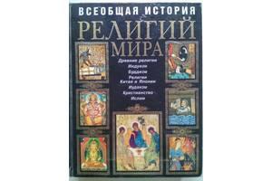 Всеобщая история религий мира, энциклопедия