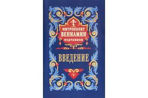 Введение во Храм Пресвятой Владычицы нашей Богородицы и Приснодевы Марии. Митрополит Вениамин Федченков
