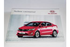 Инструкция (руководство) по эксплуатации Kia Rio QB (2011-2017)