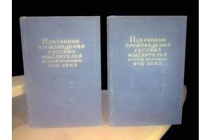 Избранные произведения русских мыслителей второй половины xviii века в 2 томах 1952